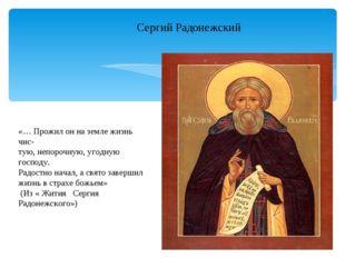 Сергий Радонежский «… Прожил он на земле жизнь чис- тую, непорочную, угодную