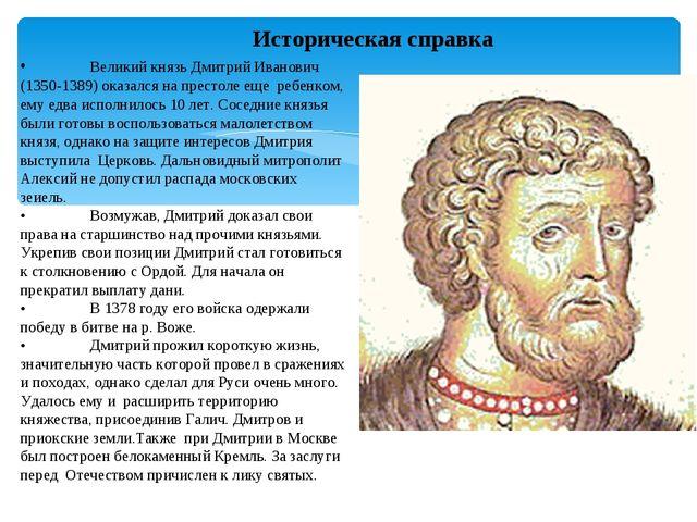 •Великий князь Дмитрий Иванович (1350-1389) оказался на престоле еще ребенко...