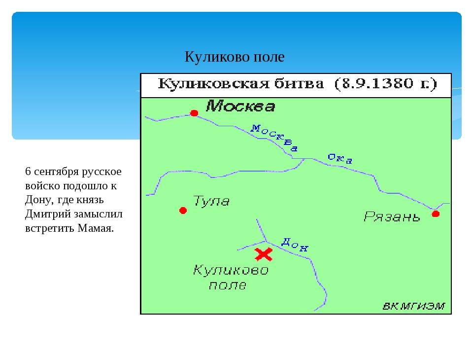 Куликово поле 6 сентября русское войско подошло к Дону, где князь Дмитрий зам...