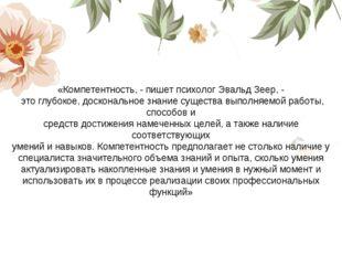 «Компетентность, - пишет психолог Эвальд Зеер, - это глубокое, доскональное з