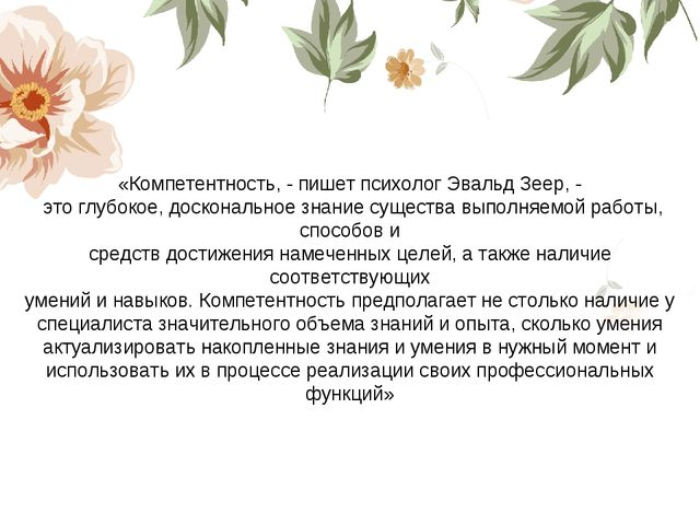 «Компетентность, - пишет психолог Эвальд Зеер, - это глубокое, доскональное з...