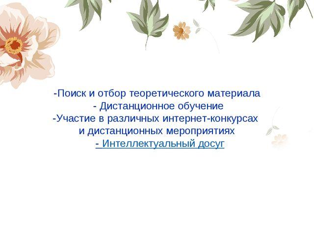 -Поиск и отбор теоретического материала - Дистанционное обучение -Участиев р...