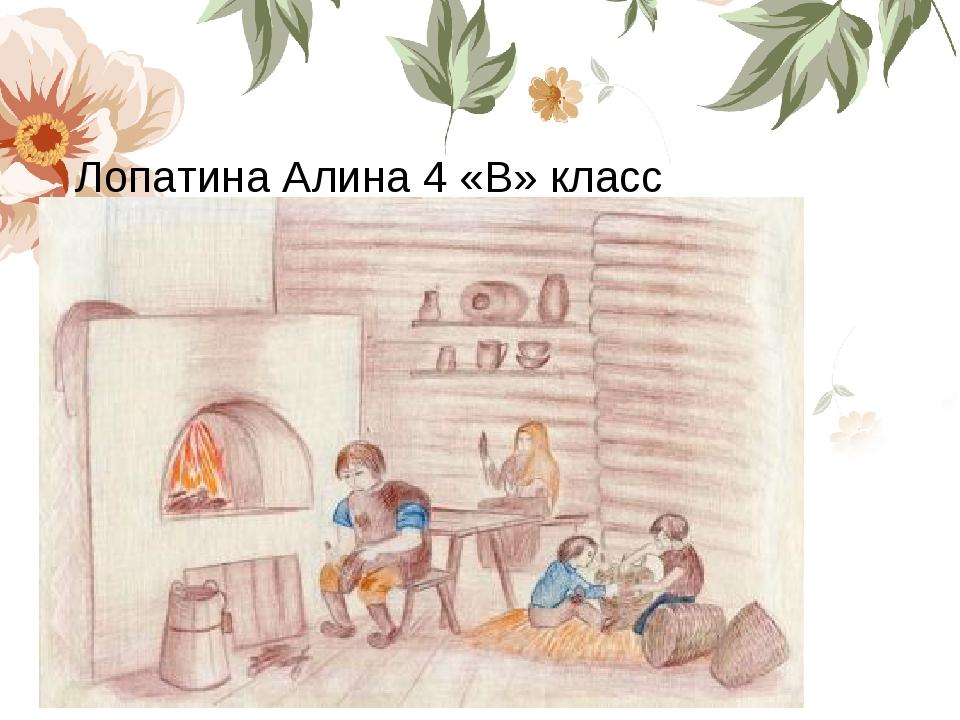 Лопатина Алина 4 «В» класс