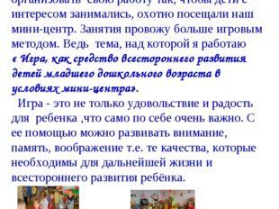 Воспитателем мини –центра «Солнышко» при Волгодоновской СШ я работаю с 2006 г