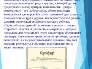 В 2012 году на базе нашей, Вологодоновской средней школы, проходил обучающ