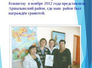 Делилась опытом своей работы на областной научно-практической конференции «Со