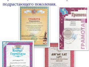 Награждена грамотами районного отдела образования за творческий потенциал и