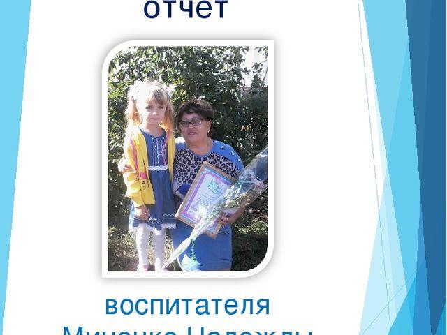 Творческий отчёт воспитателя Миненко Надежды Алексеевны