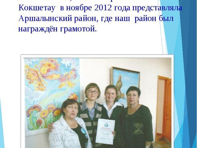 Делилась опытом своей работы на областной научно-практической конференции «Со...