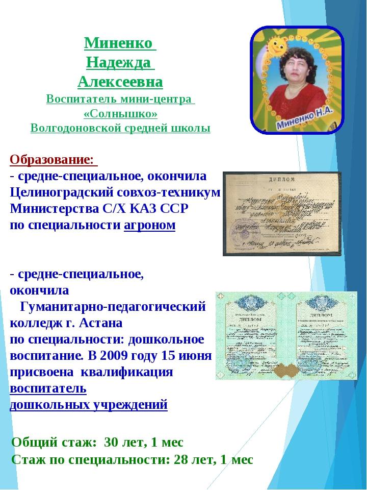Образование: - средне-специальное, окончила Целиноградский совхоз-техникум Ми...