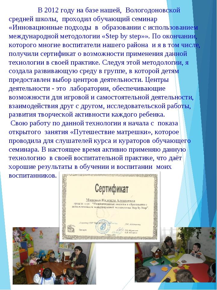 В 2012 году на базе нашей, Вологодоновской средней школы, проходил обучающ...