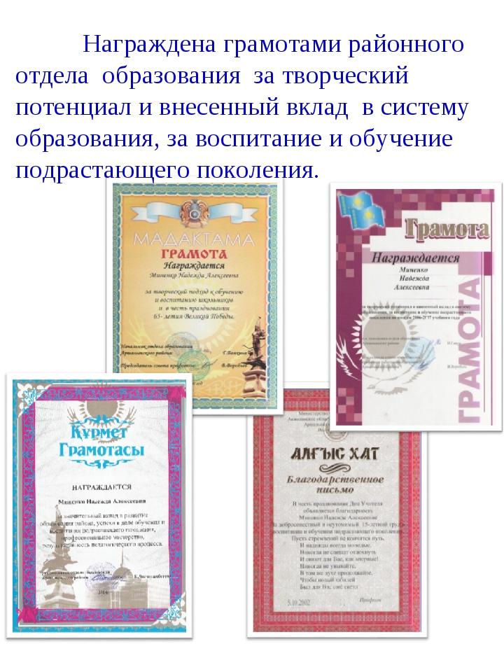 Награждена грамотами районного отдела образования за творческий потенциал и...