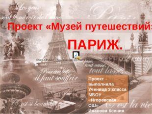 ПАРИЖ. Проект «Музей путешествий»