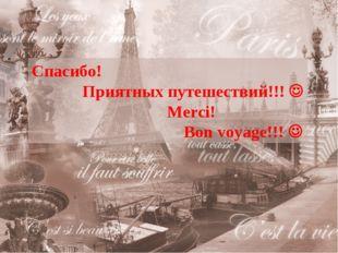 Спасибо! Приятных путешествий!!!  Merci! Bon voyage!!! 