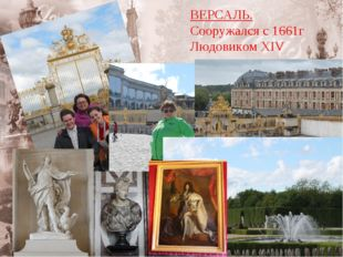 ВЕРСАЛЬ. Сооружался с 1661г Людовиком XIV
