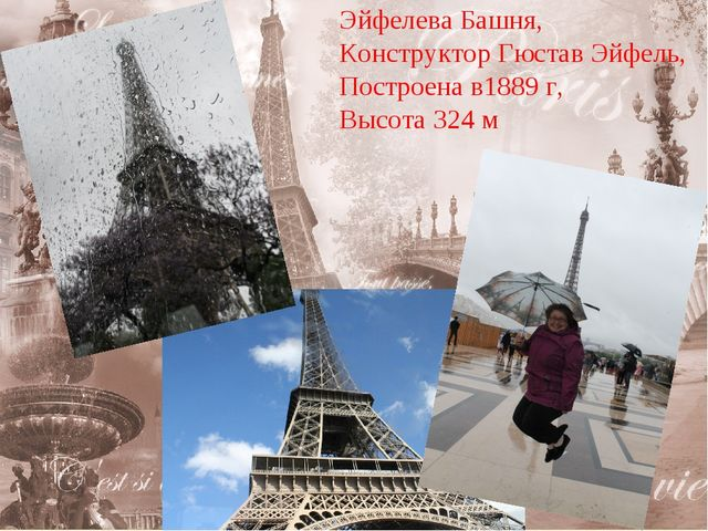 Эйфелева Башня, Конструктор Гюстав Эйфель, Построена в1889 г, Высота 324 м