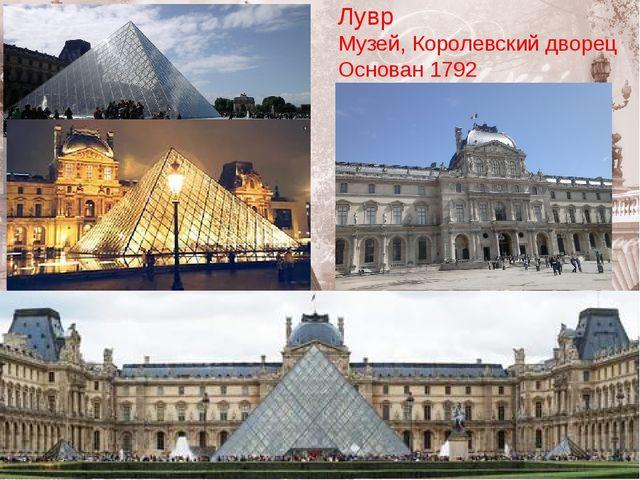 Лувр Музей, Королевский дворец Основан 1792