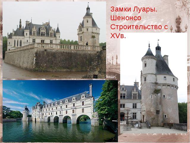 Замки Луары. Шенонсо Строительство с XVв.