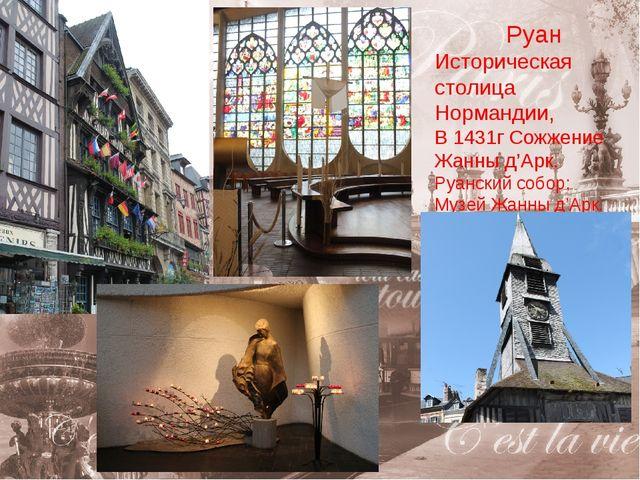 Руан Историческая столица Нормандии, В 1431г Сожжение Жанны д'Арк. Руанский с...
