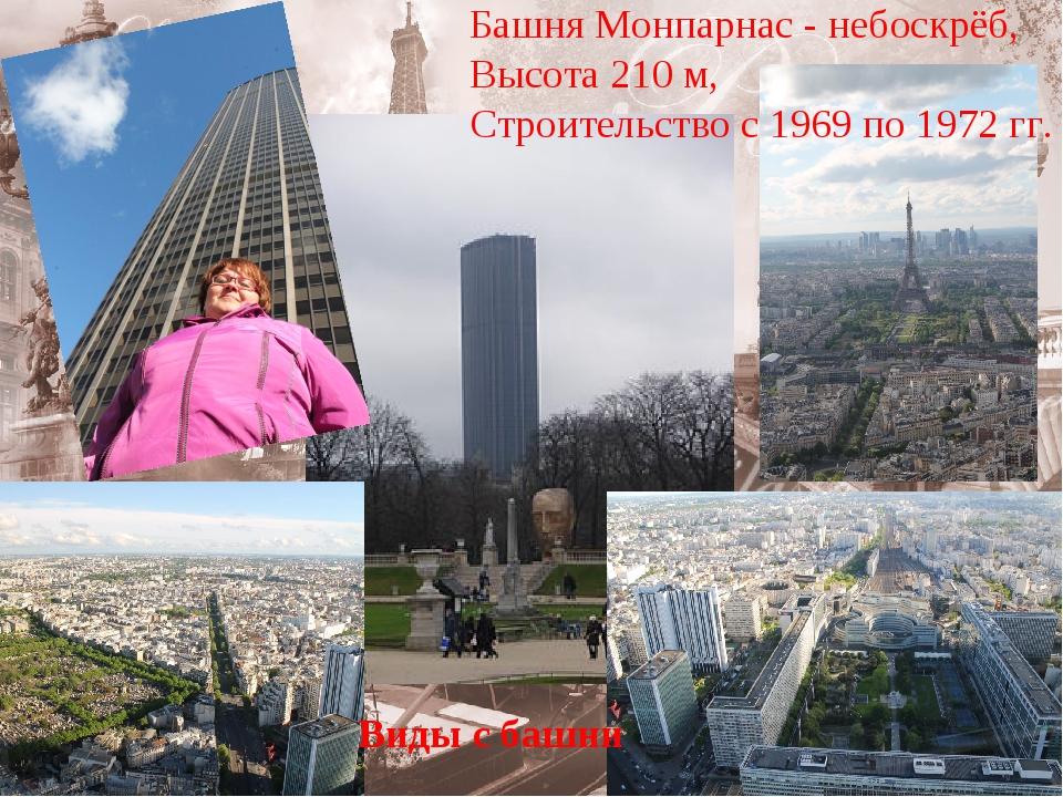Башня Монпарнас - небоскрёб, Высота 210 м, Строительство с 1969 по 1972 гг. В...
