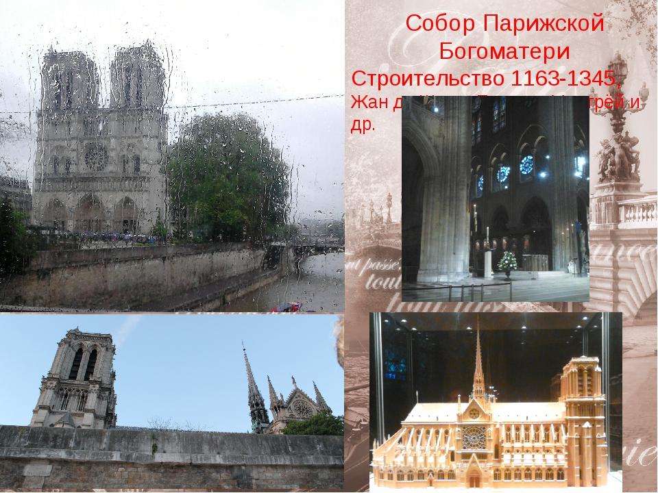 Собор Парижской Богоматери Строительство 1163-1345, Жан де Шель, Пьер де Монт...