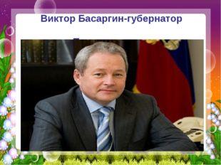 Виктор Басаргин-губернатор Пермского края