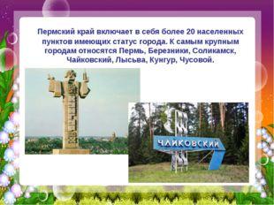 Пермский край включает в себя более 20 населенных пунктов имеющих статус гор