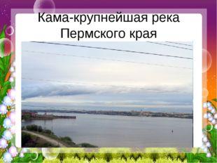 Кама-крупнейшая река Пермского края