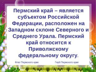 Пермский край – является субъектом Российской Федерации, расположен на Запад