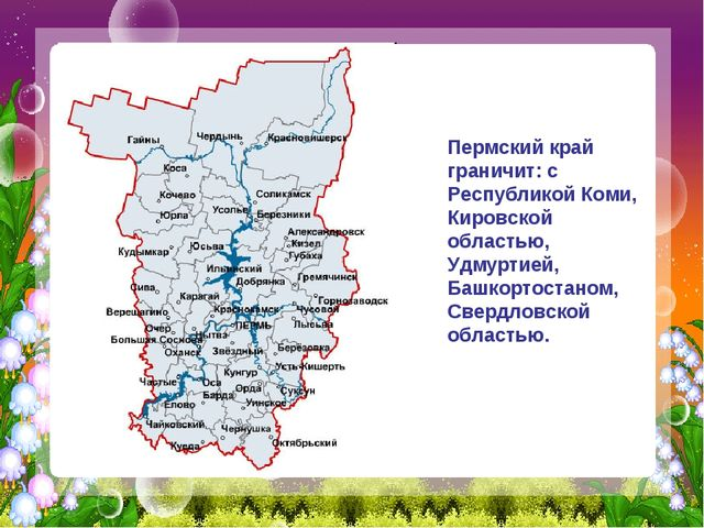 Пермский край граничит: с Республикой Коми, Кировской областью, Удмуртией, Ба...