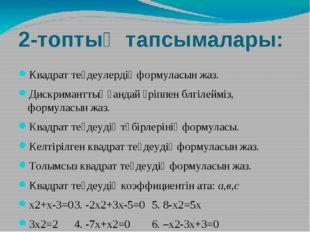 2-топтың тапсымалары: Квадрат теңдеулердің формуласын жаз. Дискриманттың қанд