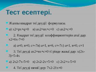 Тест есептері. Жалпы квадрат теңдеудің формуласы. а) х2+рх+q=0в) ах2+вх+с=0