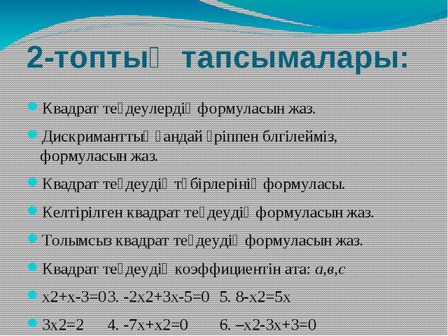 2-топтың тапсымалары: Квадрат теңдеулердің формуласын жаз. Дискриманттың қанд...