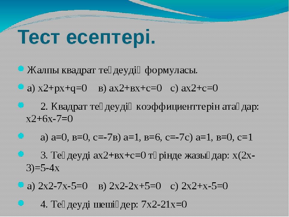 Тест есептері. Жалпы квадрат теңдеудің формуласы. а) х2+рх+q=0в) ах2+вх+с=0...