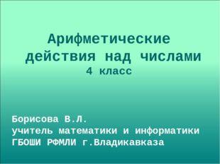 Арифметические действия над числами 4 класс Борисова В.Л. учитель математики