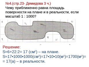 №4.(стр.23- Демидова 3 ч.) Чему приближенно равна площадь поверхности на план
