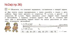 №2а(стр.36)