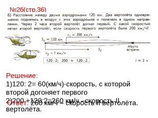 №2б(стр.36) Решение: 120: 2= 60(км/ч)-скорость, с которой второй догоняет пер