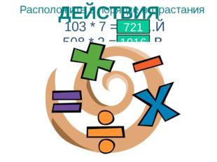 103 * 7 = ……..Й 508 * 2 = ……..В 220 * 4 = ….....С 410 * 3 = ….....Я 606 * 2 =