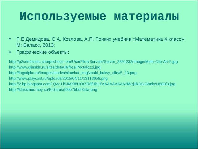 Используемые материалы Т.Е.Демидова, С.А. Козлова, А.П. Тонких учебник «Матем...
