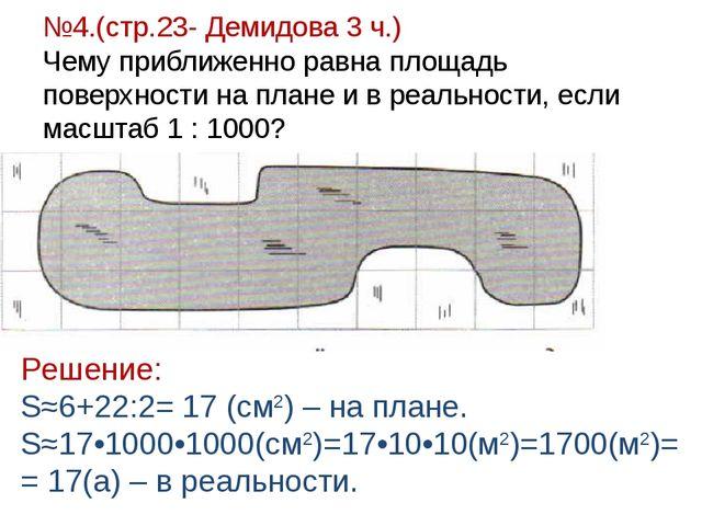 №4.(стр.23- Демидова 3 ч.) Чему приближенно равна площадь поверхности на план...
