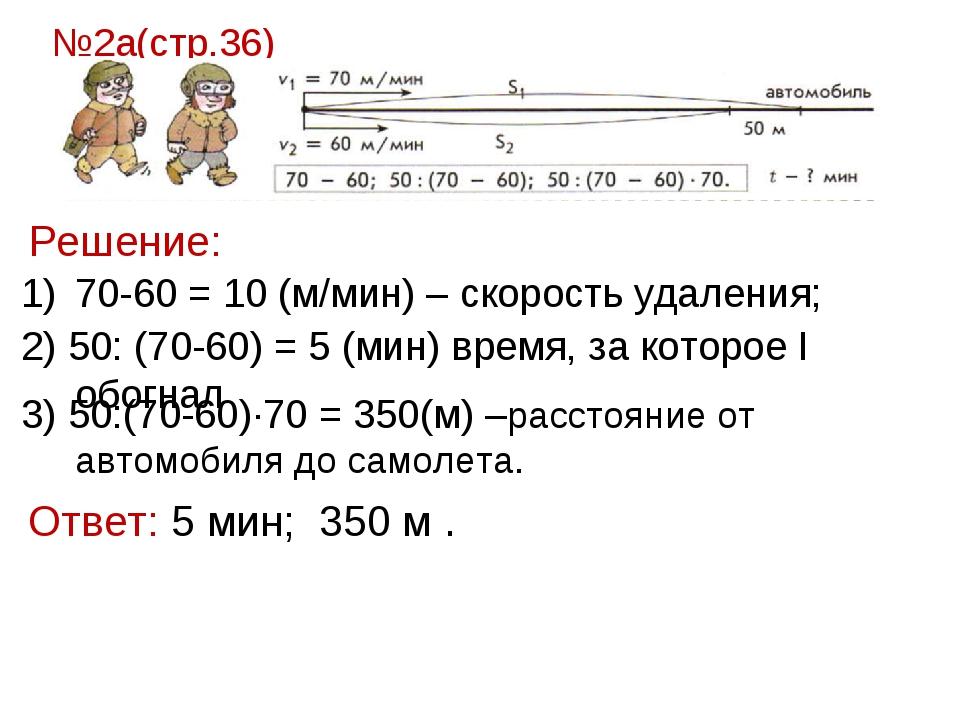 №2а(стр.36) Решение: 70-60 = 10 (м/мин) – скорость удаления; 2) 50: (70-60) =...