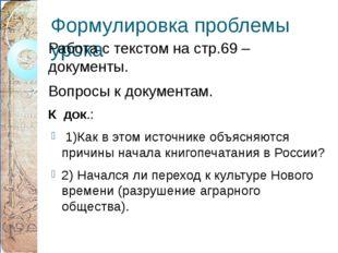 Формулировка проблемы урока Работа с текстом на стр.69 –документы. Вопросы к