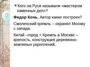 Кого на Руси называли «мастером каменных дел»? Федор Конь. Автор каких постро