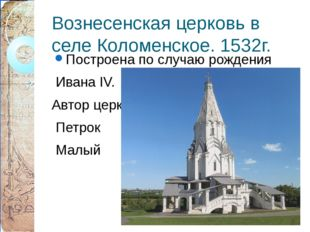 Вознесенская церковь в селе Коломенское. 1532г. Построена по случаю рождения