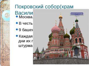 Покровский собор(храм Василия Блаженного). Москва. Красная площадь. В честь в