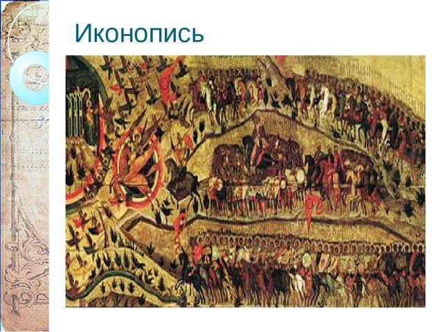 Иконопись Икона + исторический сюжет = икона-картина. «Церковь воинствующая»...