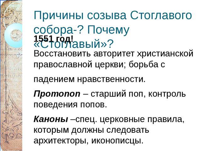 Причины созыва Стоглавого собора-? Почему «Стоглавый»? 1551 год! Восстановить...