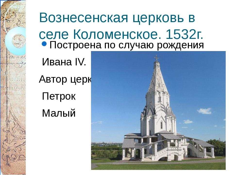 Вознесенская церковь в селе Коломенское. 1532г. Построена по случаю рождения...