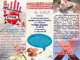 ОГБУЗ «Смоленский центр профилактики и борьбы со СПИДом» Телефон Доверия: 27